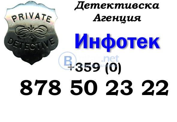 Детективска Агенция Инфотек