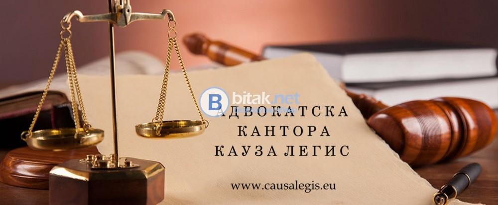 Адвокатски услуги / Law service