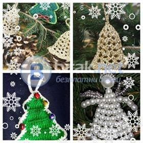 Ръчно изработени коледни играчки и подаръци Ангелчета от мъниста, плетени елхички и звънчета Цена 5