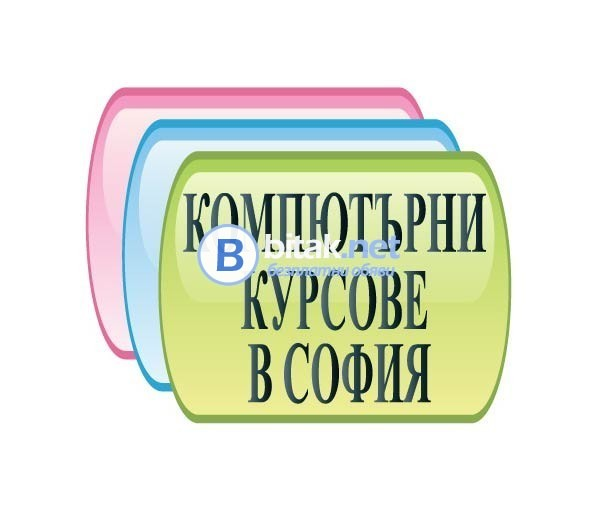 Начална компютърна грамотност – Windows, Word, Excel, Internet. Курсове по Photoshop в София