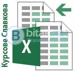 Курсове по компютърна грамотност в София: Excel – работа с електронни таблици. Курсове Славкова