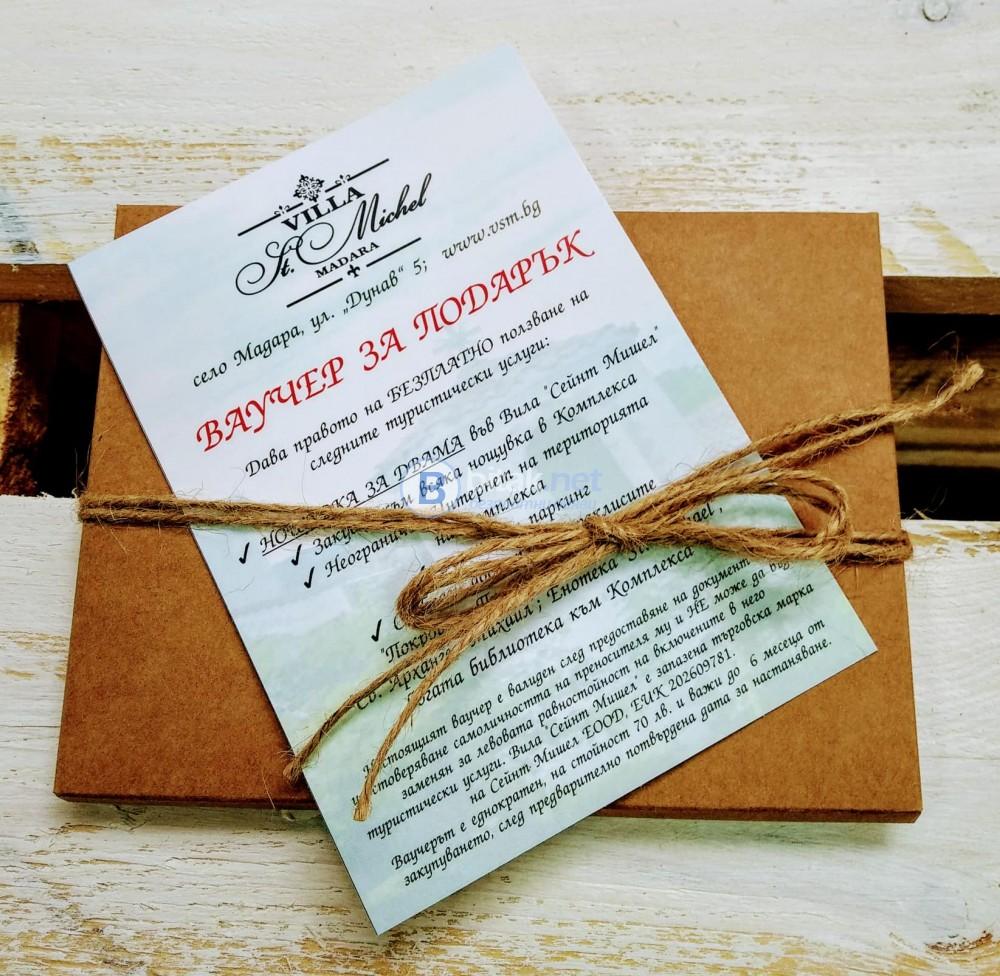 """Вила """"Сейнт Мишел"""", с. Мадара – Вашият подарък за празниците!"""