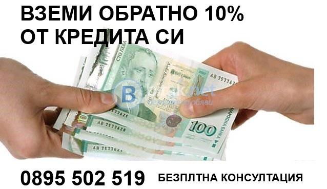Вземи 10% от кредита си