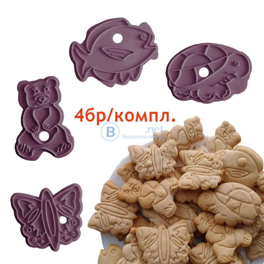 Комплект форми за сладки животни резци за тесто с щампа костенурка мече рибка пеперуда