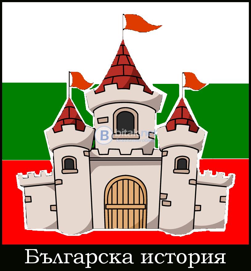 Българска история - теми за кандидатстване