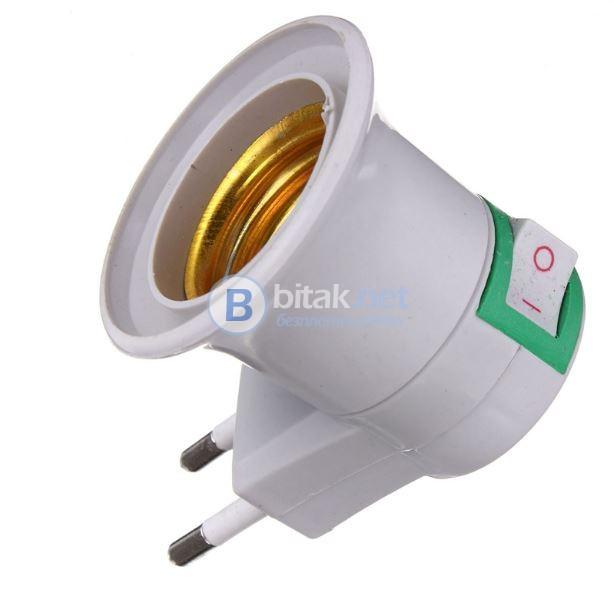 Фасунга за контакт с копче E27 адаптор за крушка с щепсел и превключва