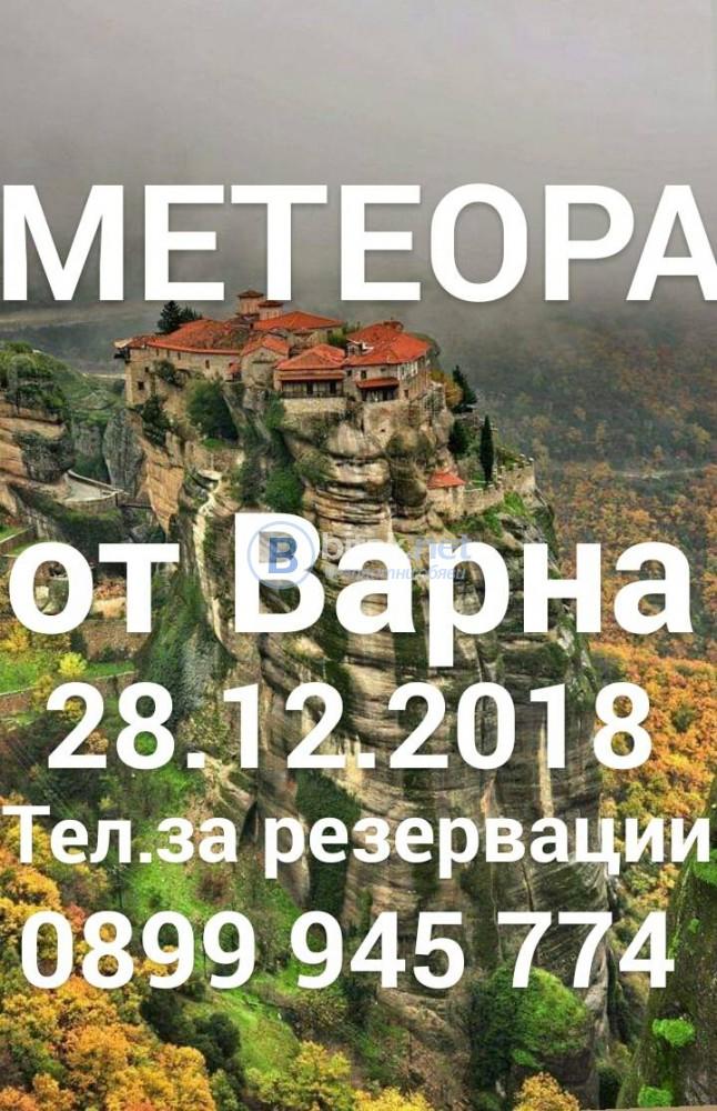 Нова година в Гърция от Варна
