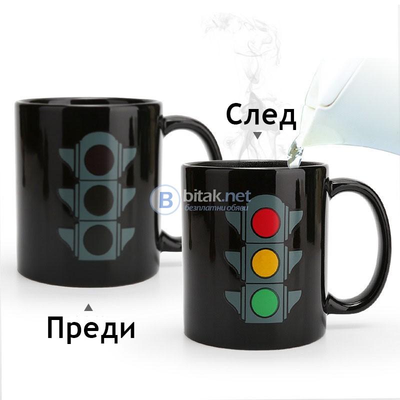 Магическа чаша за чай Светофар Magic cup забавен подарък за шофьори