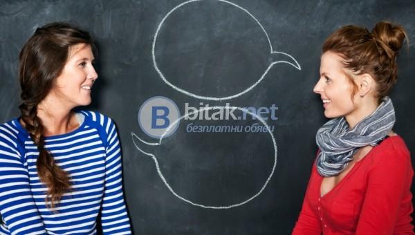 Разговорен английски език