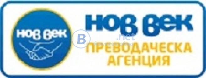 Нов век-професионализъм и качество - София