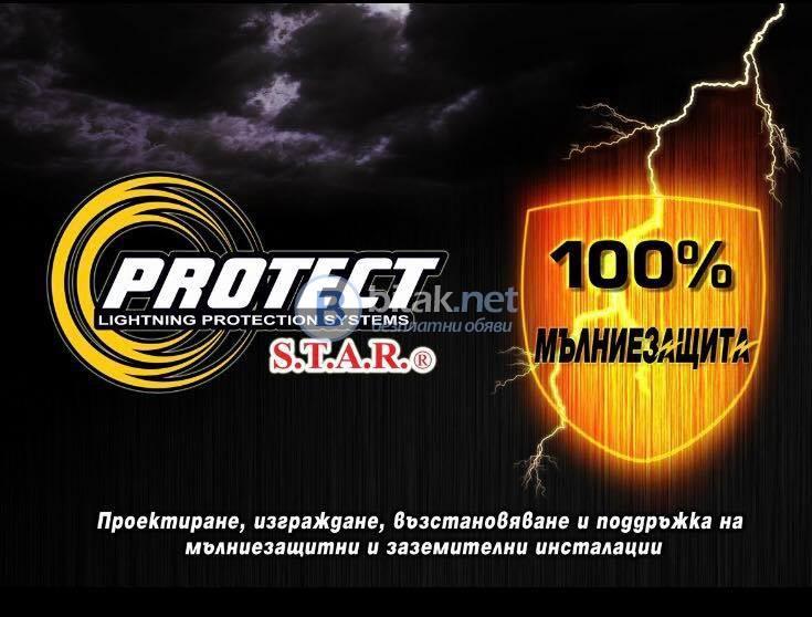 Мълниезащита и електро инсталации