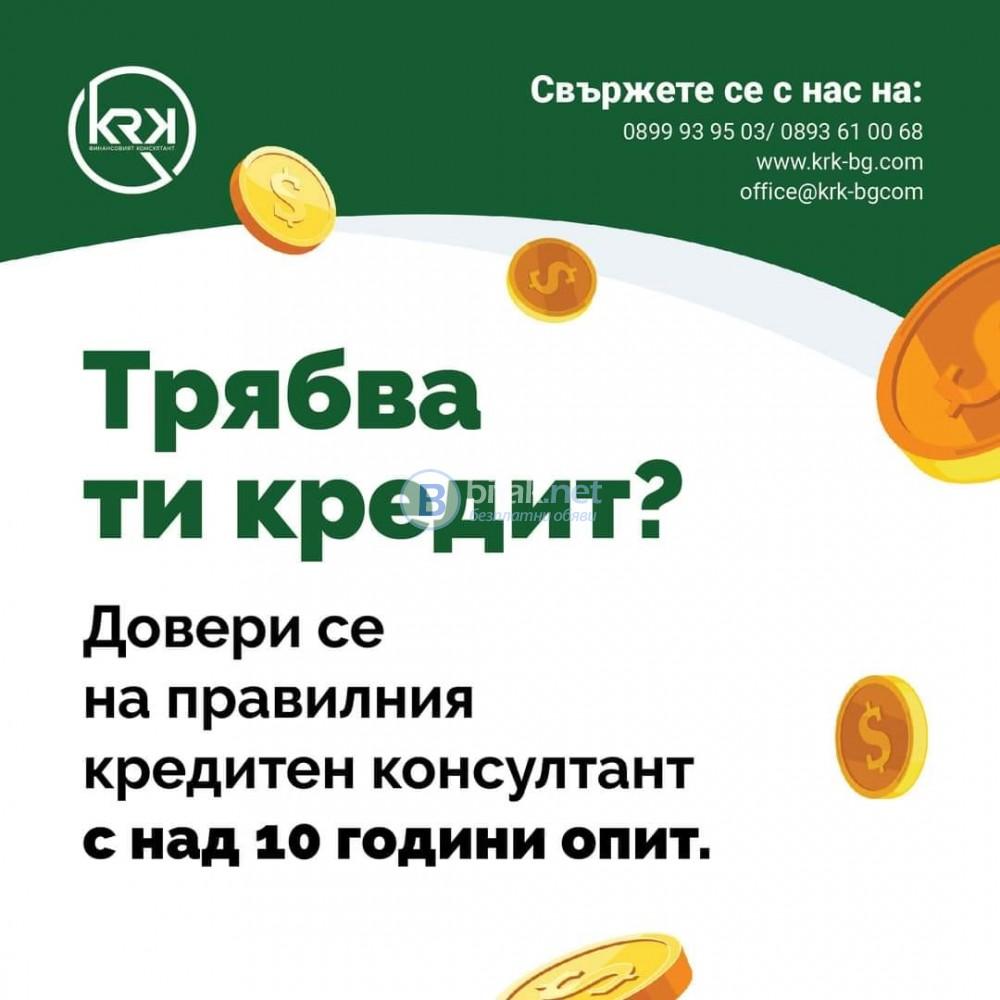 Съдействие за потребителски, жилищен , фирмен и ипотечен кредит от Банка