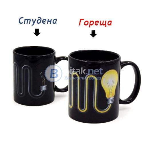 Магическа чаша Крушка нестандартна подаръчна черна чаша 300мл
