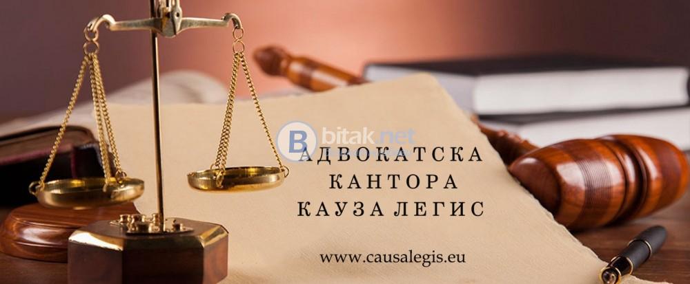 Адвокатска кантора -  София / Law office – Sofia