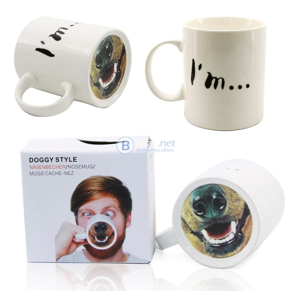Забавна чаша с надпис I'm...Dog и картинка муцуна Оригинална подаръчна