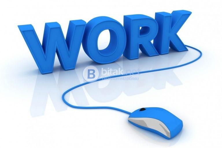 Работа от дома