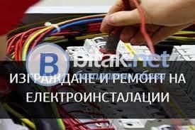 Аварйи електрически,електроуслуги,гръмоотводи,електроинсталацйи лиценз до 1000 v.Eлектролаборатория.