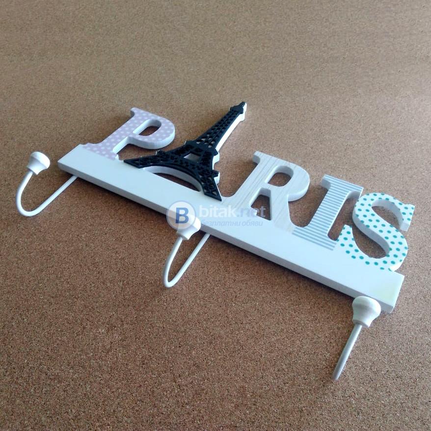 Декоративна закачалка за стена Paris с три куки за закачане