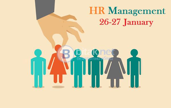 HR Management / Управление на човешки ресурси