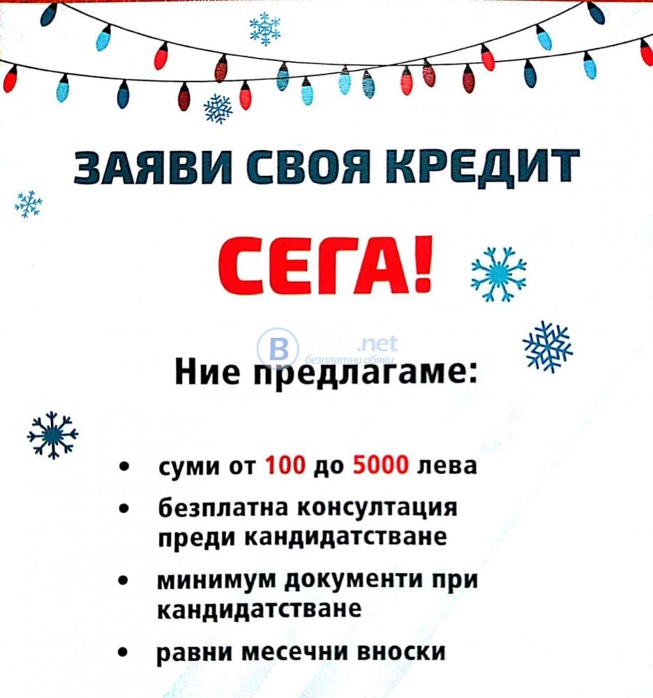 Бърз кредит от 100 до 5000лв. Стара Загора