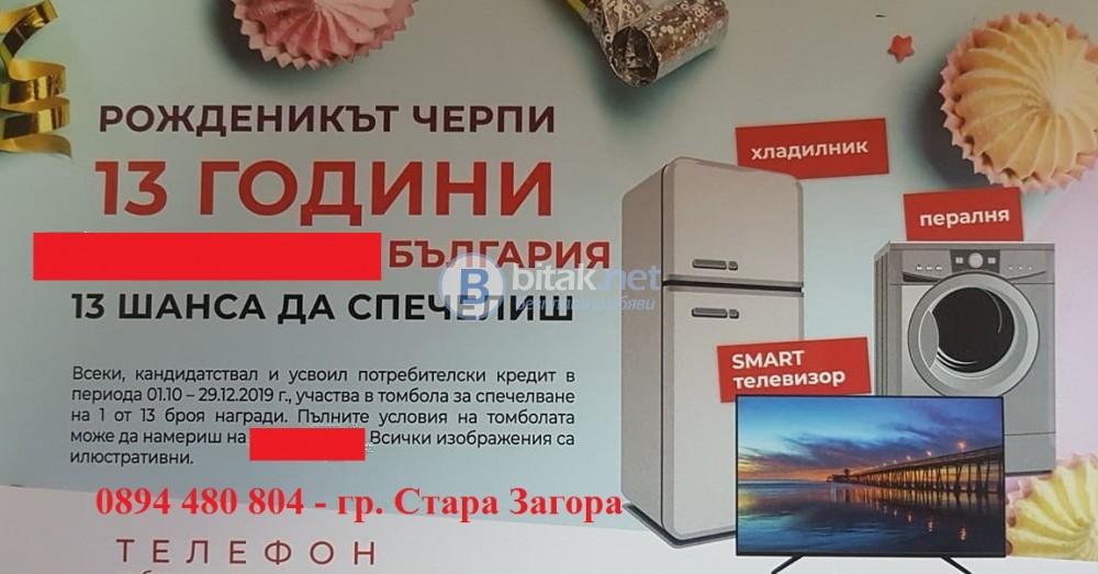 Кредити от 100 до 5000 лв. за Стара Загора и региона