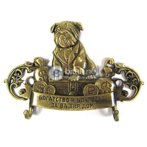 Закачалка за ключове Богатсво и благодат за вашия дом