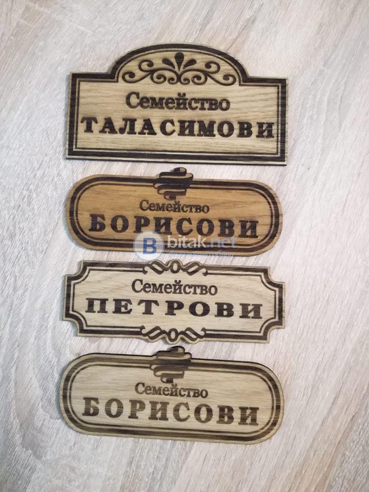 Дървена фамилна табелка