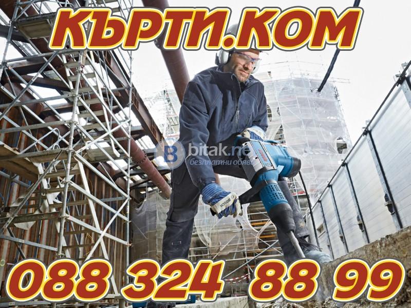 Кърти.ком ще подготви жилището Ви за ремонта