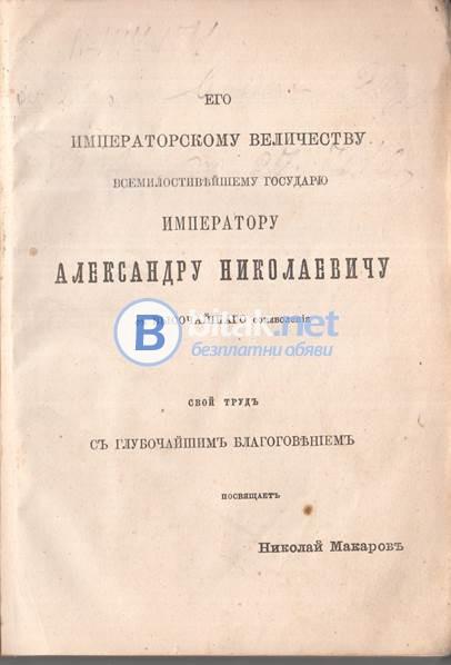 Международные словари для среднихъ учебныхъ заведенiй. Часть русско-французская / Николай Макаров