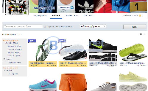 c6ef7a09a24 Оригинални маратонки adidas, nike, puma и други водещи марки!!! / гр ...