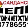 АВТОСИ СТЕ САНДАНСКИ -Лепене на спукани автостъкла Сандански