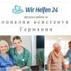 """""""Wir Helfen 24"""" Ltd"""