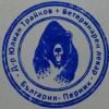 Юлиан Трайков