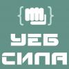 Уеб Сила