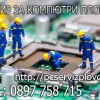 Сервиз за компютри Пловдив